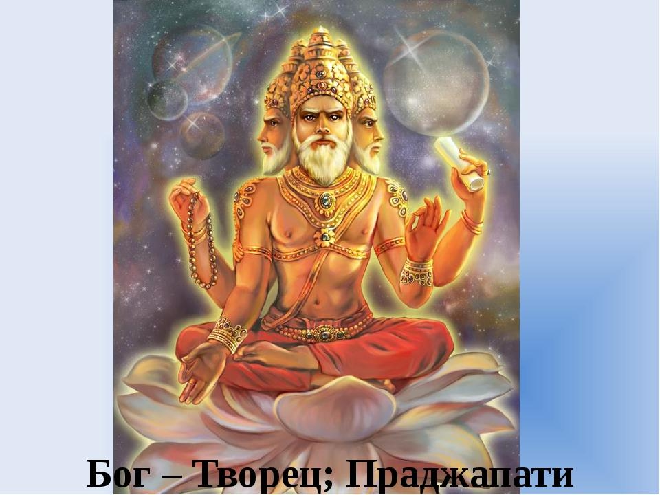 Бог – Творец; Праджапати (Брахма)