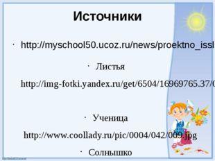 Источники http://myschool50.ucoz.ru/news/proektno_issledovatelskaja_dejatelno