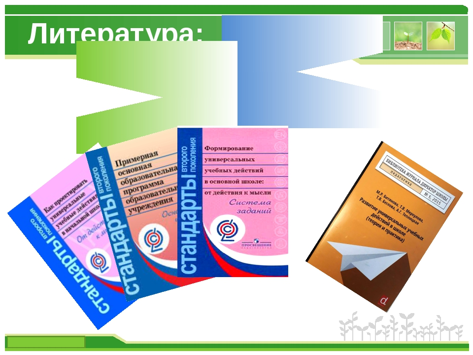 Литература: www.themegallery.com Content Layouts