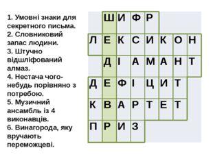 1. Умовні знаки для секретного письма. 2. Словниковий запас людини. 3. Штучно