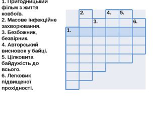1. Пригодницький фільм з життя ковбоїв. 2. Масове інфекційне захворювання. 3.
