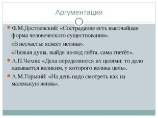 Аргументация Ф.М.Достоевский: «Сострадание есть высочайшая форма человеческог