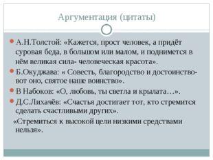 Аргументация (цитаты) А.Н.Толстой: «Кажется, прост человек, а придёт суровая