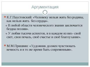 Аргументация К.Г.Паустовский: «Человеку нельзя жить без родины, как нельзя жи