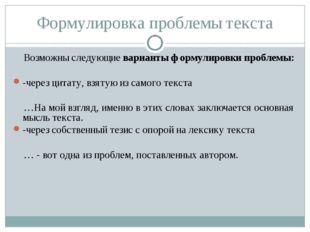 Формулировка проблемы текста Возможны следующие варианты формулировки проблем