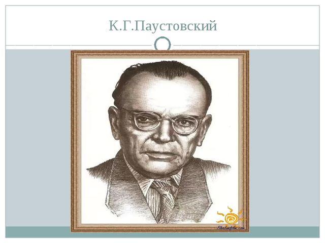 К.Г.Паустовский