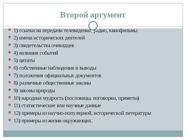Второй аргумент 1) ссылки на передачи телевидения, радио, кинофильмы 2) имена...