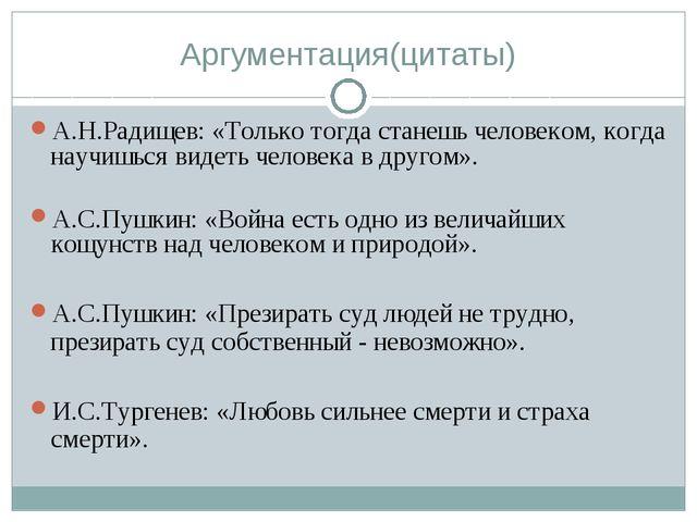 Аргументация(цитаты) А.Н.Радищев: «Только тогда станешь человеком, когда науч...