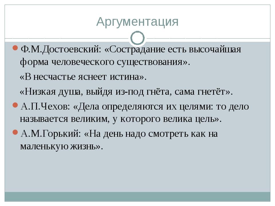 Аргументация Ф.М.Достоевский: «Сострадание есть высочайшая форма человеческог...