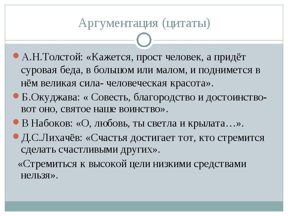 Аргументация (цитаты) А.Н.Толстой: «Кажется, прост человек, а придёт суровая...