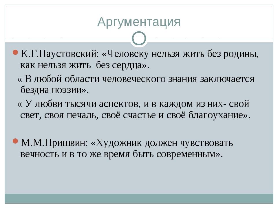 Аргументация К.Г.Паустовский: «Человеку нельзя жить без родины, как нельзя жи...