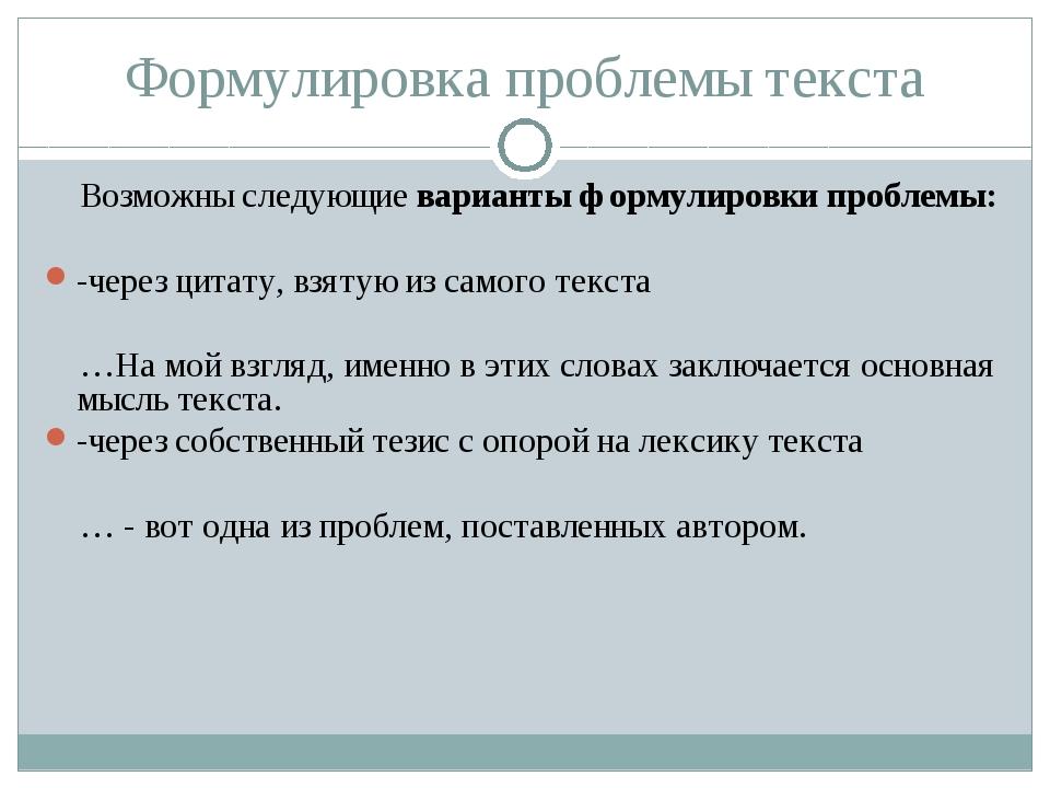 Формулировка проблемы текста Возможны следующие варианты формулировки проблем...