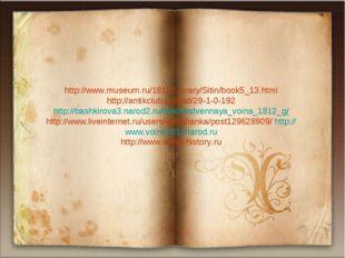 http://www.museum.ru/1812/Library/Sitin/book5_13.html http://antikclub.ru/loa