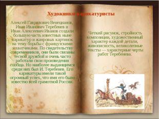 Алексей Гаврилович Венецианов, Иван Иванович Теребенев и Иван Алексеевич Иван