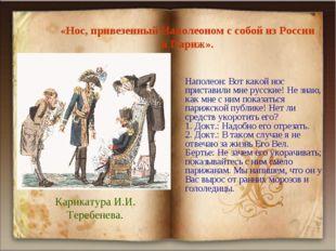 Наполеон: Вот какой нос приставили мне русские! Не знаю, как мне с ним показ