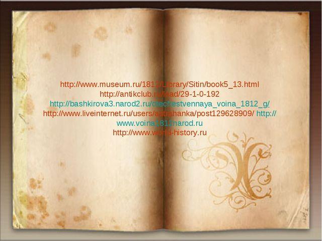 http://www.museum.ru/1812/Library/Sitin/book5_13.html http://antikclub.ru/loa...
