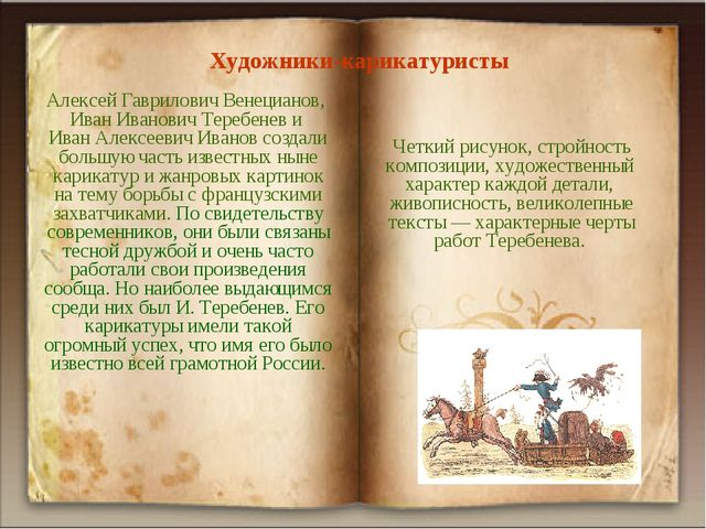Алексей Гаврилович Венецианов, Иван Иванович Теребенев и Иван Алексеевич Иван...