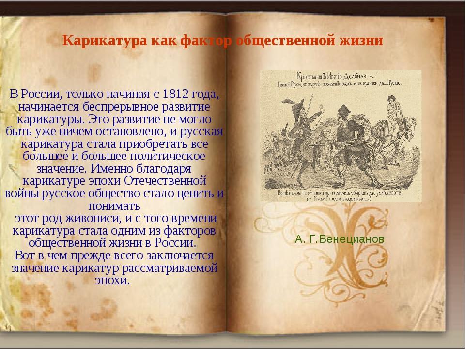 В России, только начиная с 1812 года, начинается беспрерывное развитие карика...