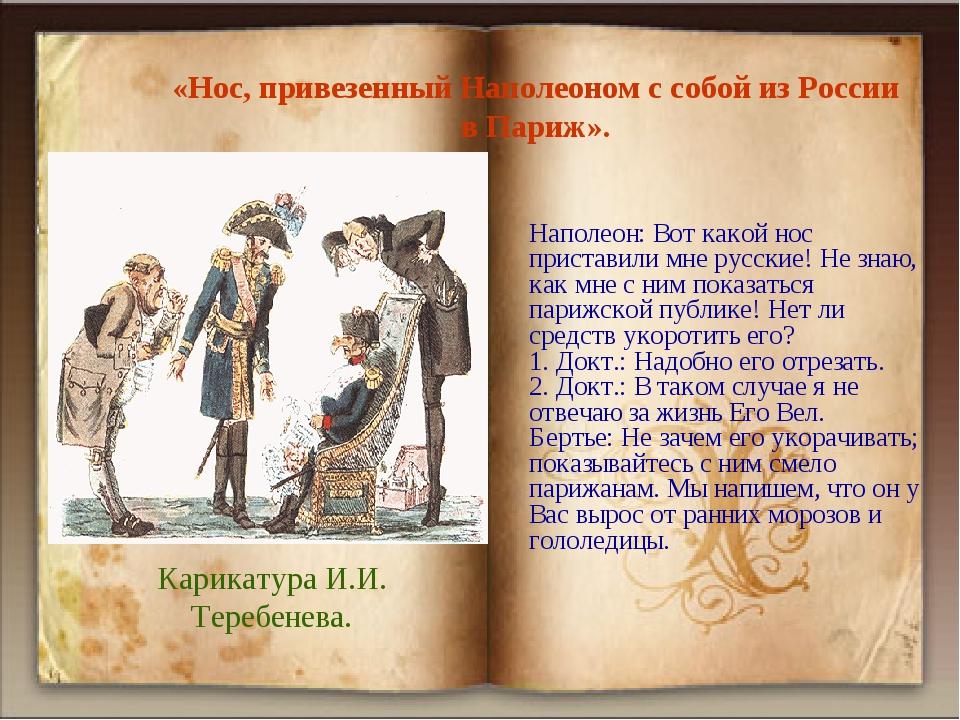 Наполеон: Вот какой нос приставили мне русские! Не знаю, как мне с ним показ...