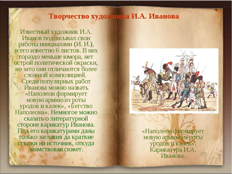 «Наполеон формирует новую армию из роты уродов и калек». Карикатура И.А. Ива...