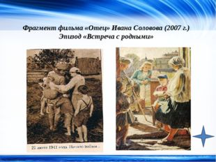 Фрагмент фильма «Отец» Ивана Соловова (2007 г.) Эпизод «Встреча с родными» ht