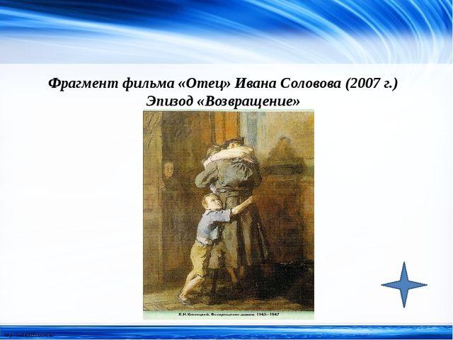 Фрагмент фильма «Отец» Ивана Соловова (2007 г.) Эпизод «Возвращение» http://l...