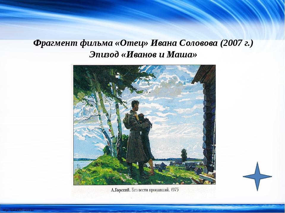 Фрагмент фильма «Отец» Ивана Соловова (2007 г.) Эпизод «Иванов и Маша» http:/...