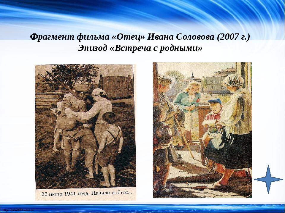 Фрагмент фильма «Отец» Ивана Соловова (2007 г.) Эпизод «Встреча с родными» ht...
