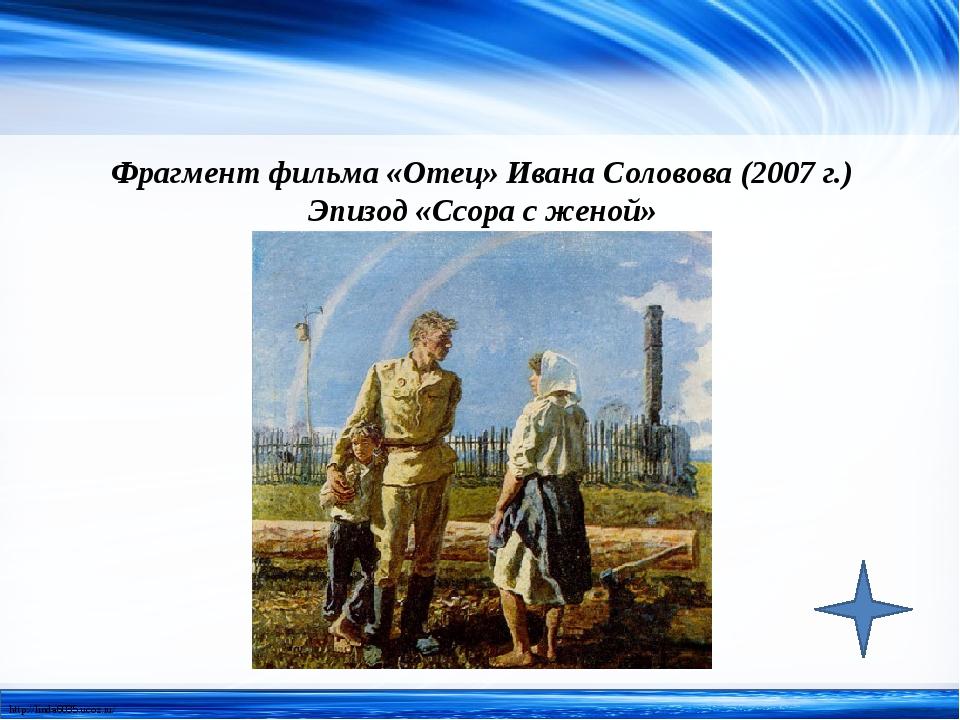 Фрагмент фильма «Отец» Ивана Соловова (2007 г.) Эпизод «Ссора с женой» http:/...