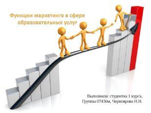 Выполнила: студентка 1 курса, Группы 07456м, Черноярова Н.Н.