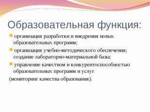 Образовательная функция: организация разработки и внедрения новых образовател