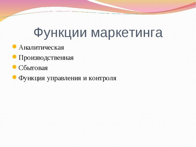Функции маркетинга Аналитическая Производственная Сбытовая Функция управления...