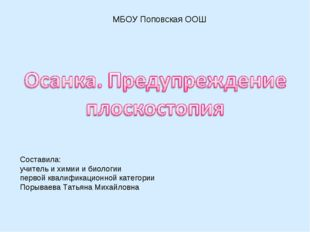 МБОУ Поповская ООШ Составила: учитель и химии и биологии первой квалификацио