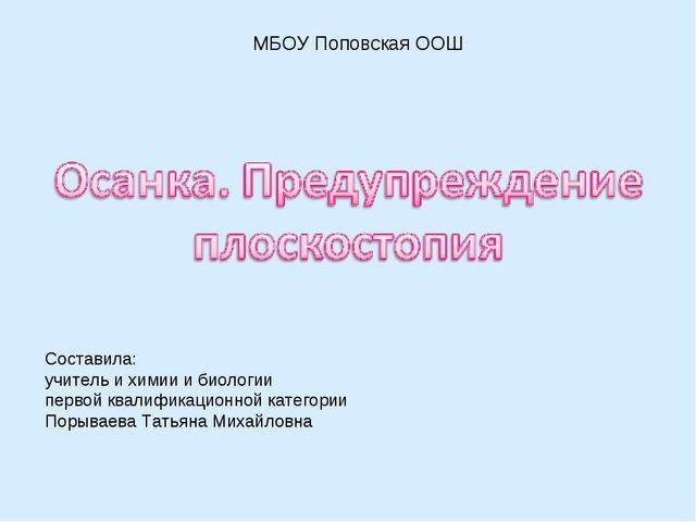 МБОУ Поповская ООШ Составила: учитель и химии и биологии первой квалификацио...