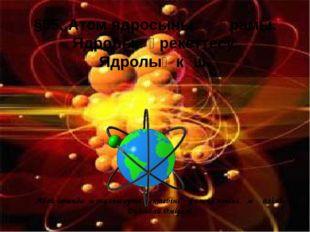 Абай атындағы жалпы орта мектебінің физика пәнінің мұғалімі Дүйсебай Өмірәлі