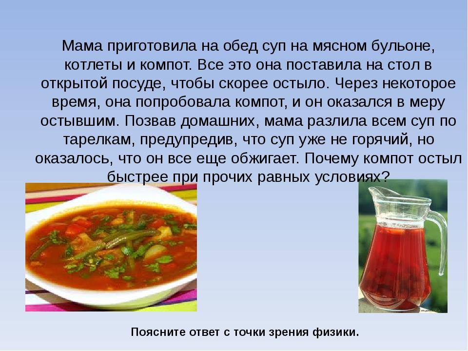 Как приготовить для мамы обед