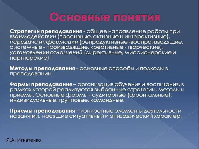 Я.А. Игнатенко
