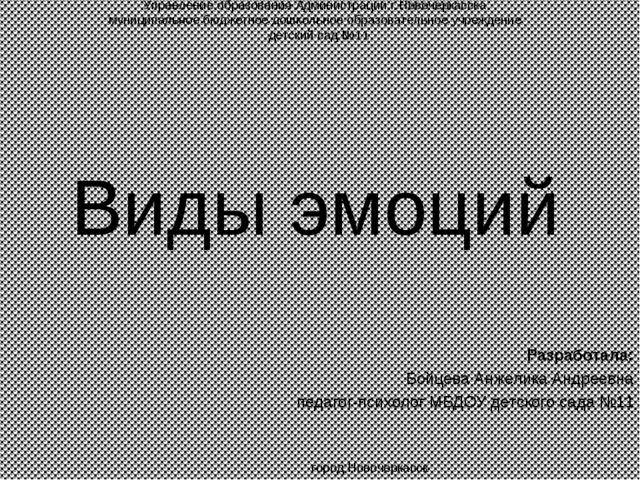 Управление образования Администрации г.Новочеркасска муниципальное бюджетное...