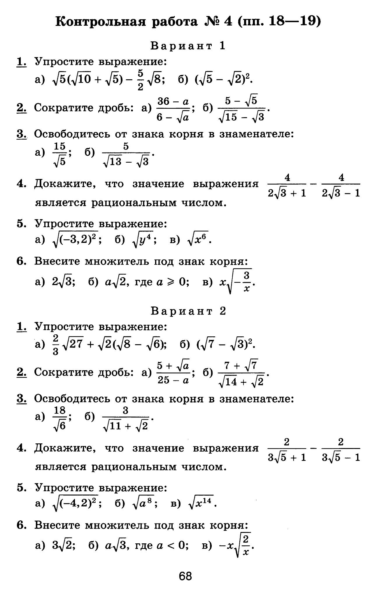 гдз контрольные работы по алгебре 9 класс макарычев скачать