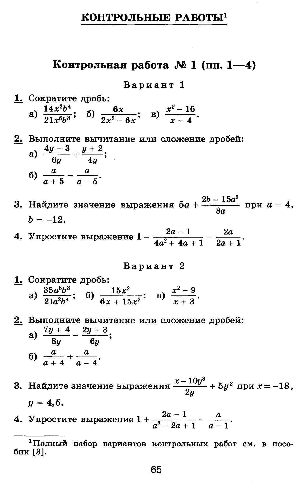 Гдз Контрольные Работы По Алгебре 8 Класса