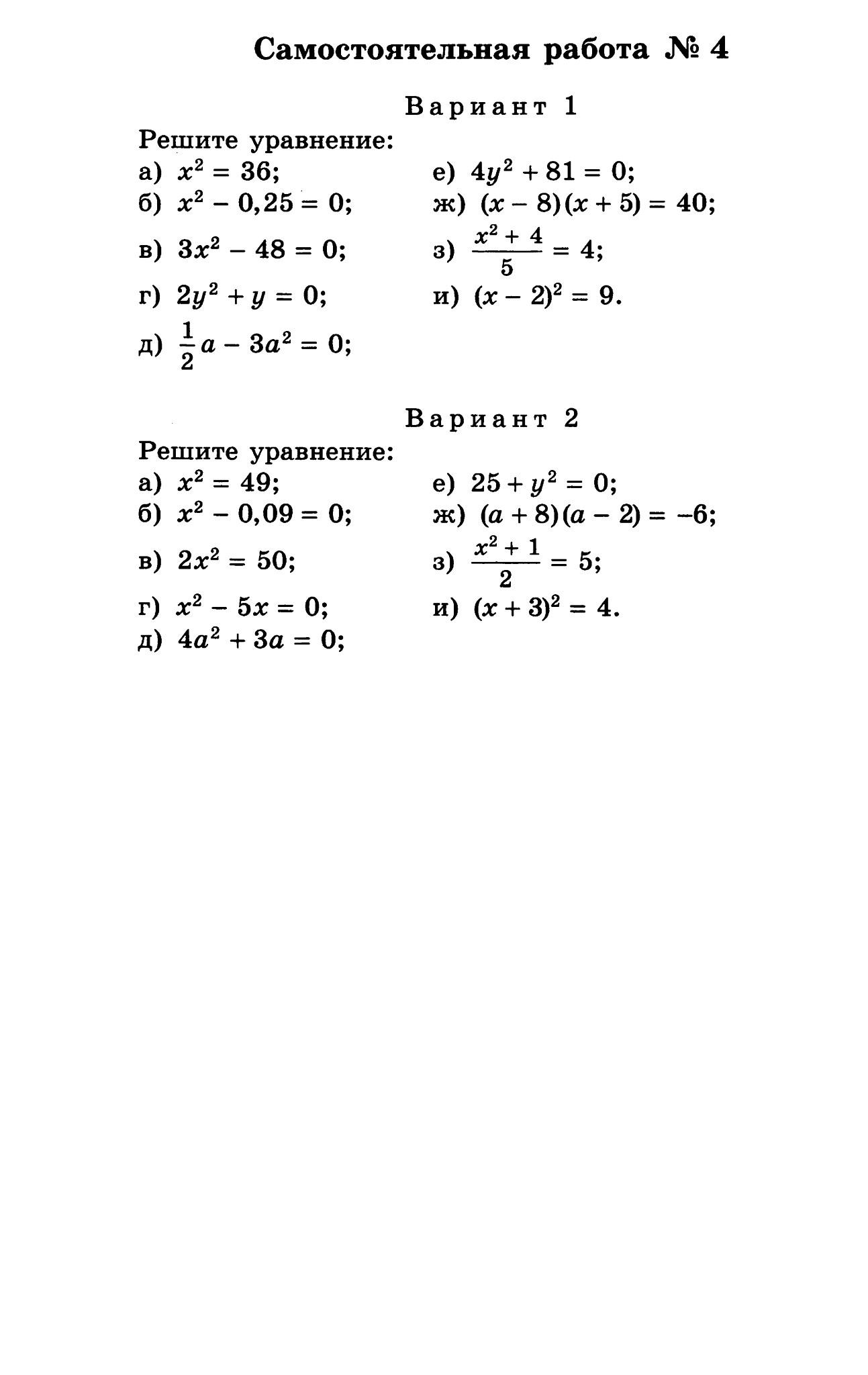 Гдз по контрольные работы по алгебре 8 класс макарычев ответы