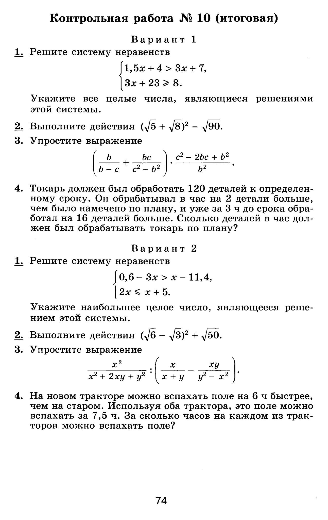 Шпаргалка алгебра 8 класс контрольная работа 31 школа