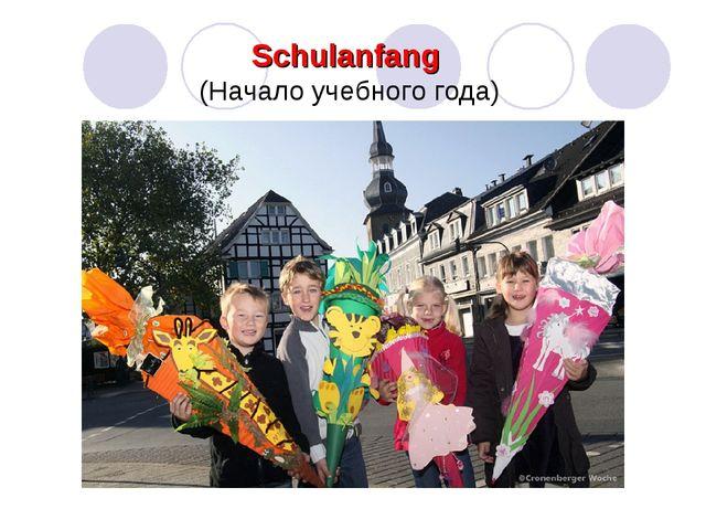 Schulanfang (Начало учебного года)