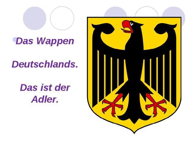 Das Wappen Deutschlands. Das ist der Adler.