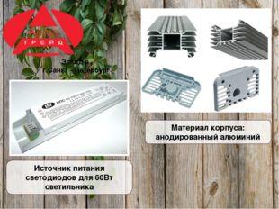 Источник питания светодиодов для 60Вт светильника Завод в г.Санкт - Петербург