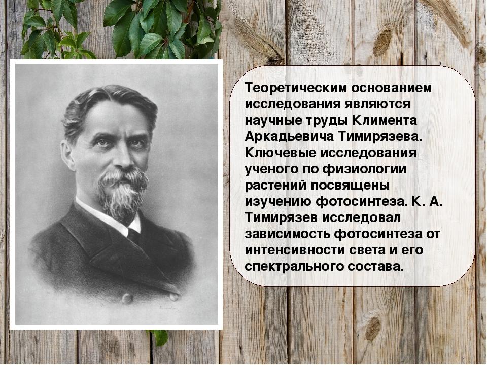 Теоретическим основанием исследования являются научные труды Климента Аркадье...