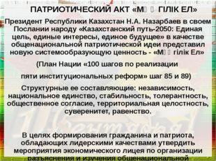 ПАТРИОТИЧЕСКИЙ АКТ «МӘҢГІЛІК ЕЛ» Президент Республики Казахстан Н.А. Назарбае