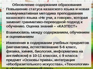 Обновление содержания образования Повышение статуса казахского языка и новая