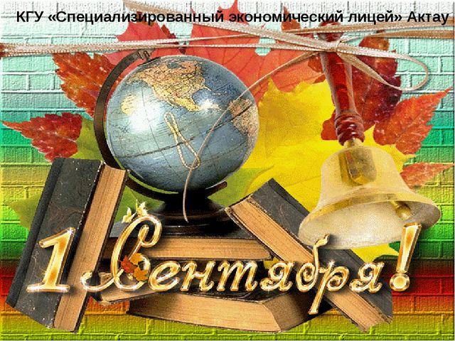 КГУ «Специализированный экономический лицей» Актау
