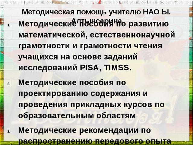 Методическая помощь учителю НАО Ы. Алтынсарина Методические пособия по развит...